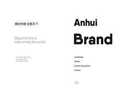 安徽旅游品牌形象设计