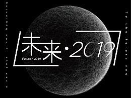 科幻类2019年欢庆海报