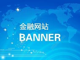 金融网站banner