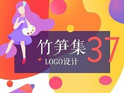 竹笋集37 logo设计