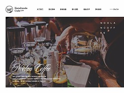 Noolan Coffee品牌全案设计