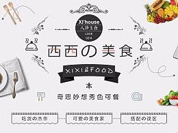 【网页】小清新排版美食网页