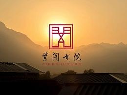 紫阁书院LOGO及周边(节选)