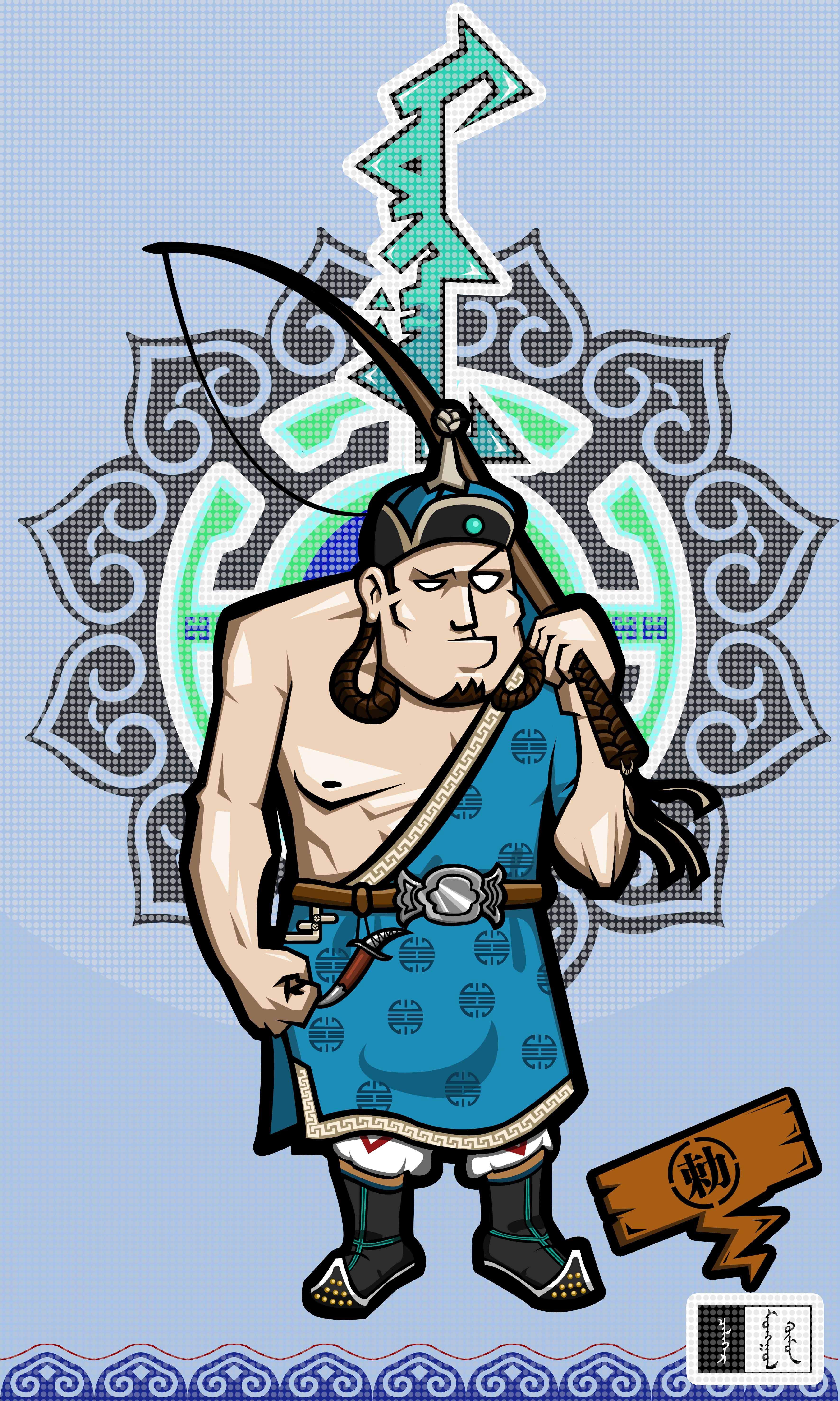 mongule humn蒙古人