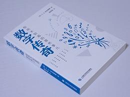 2020年图书封面设计(1)