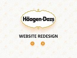 哈根达斯HaagenDazs网页设计