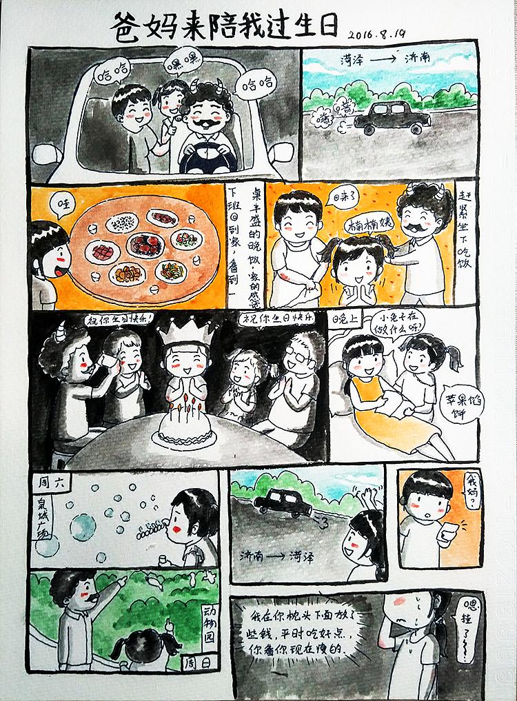 一些手绘|动漫|短篇/四格漫画|果子的呜啦啦 - 原创