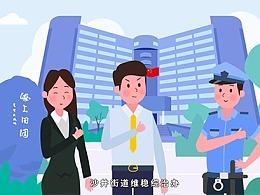MG动画/简约/政府/沙井街道扫黑除恶动画宣传片