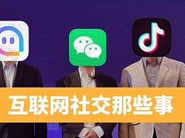 中国互联网社交30年