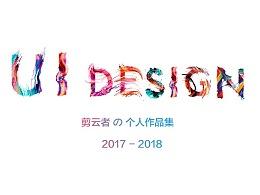 灬剪云者灬2017-18作品集