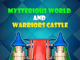 神秘世界与勇士城堡