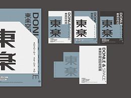 【東楽文化空间品牌设计】