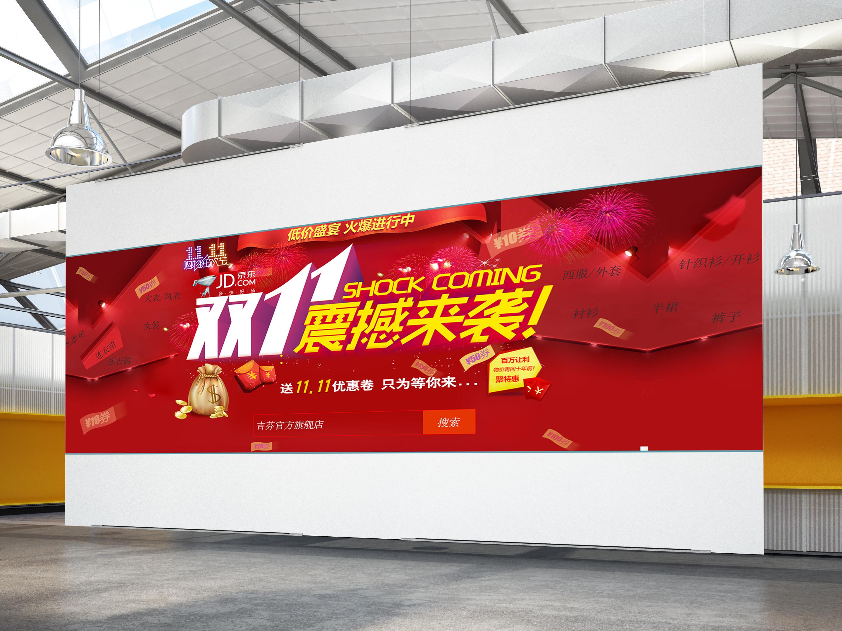 京东地铁海报效果图|网页|banner/广告图|smallmango