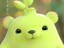 【萌芽熊】喜歡你,都給你,沒有的先欠著!