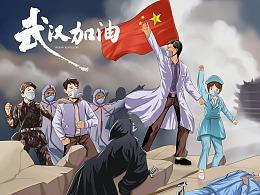 武汉加油 中国必胜