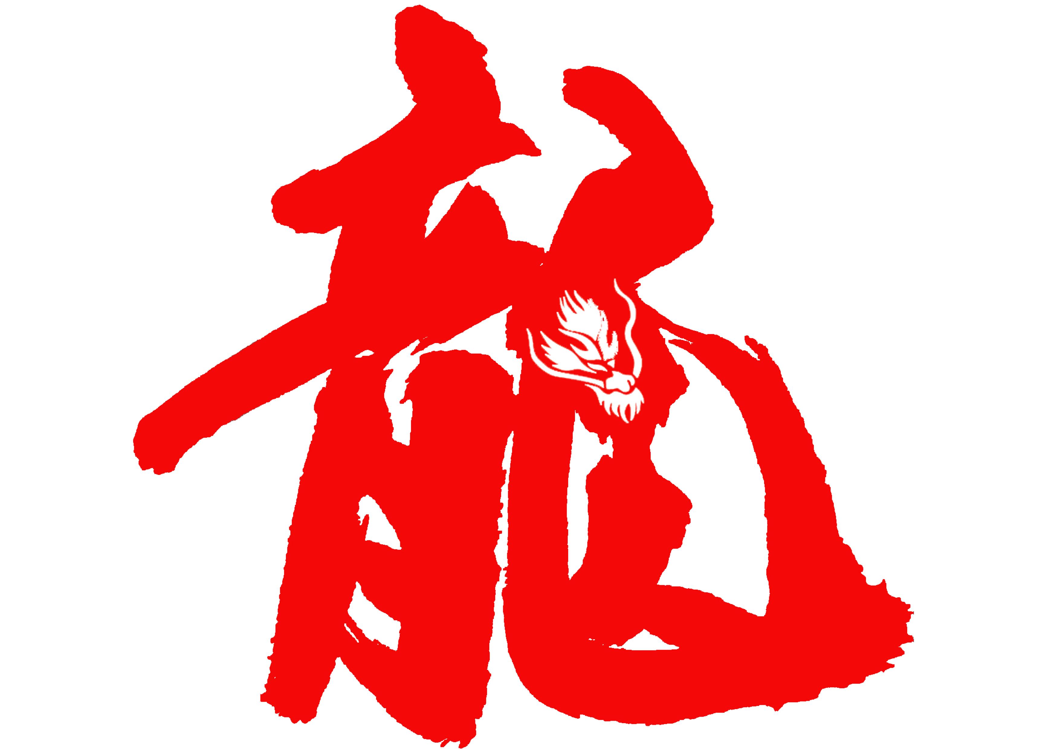 龙——字体图形设计