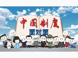 《中国制度面对面》二维动画