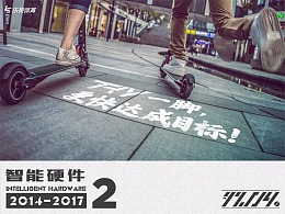 2014-2017乐视体育时期智能硬件类-滑板车与相机