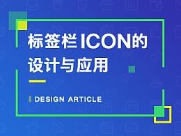 标签栏icon的设计与应用
