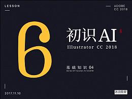 沐泊 Illustrator CC2018 轻松入门 UI设计课 图标绘制 免费课程 06
