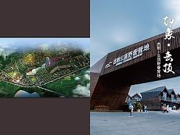 简约旅游画册简稿