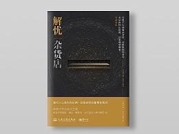书籍装帧设计-解忧杂货店(作品陆续更新)