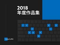 2018详情作品合集