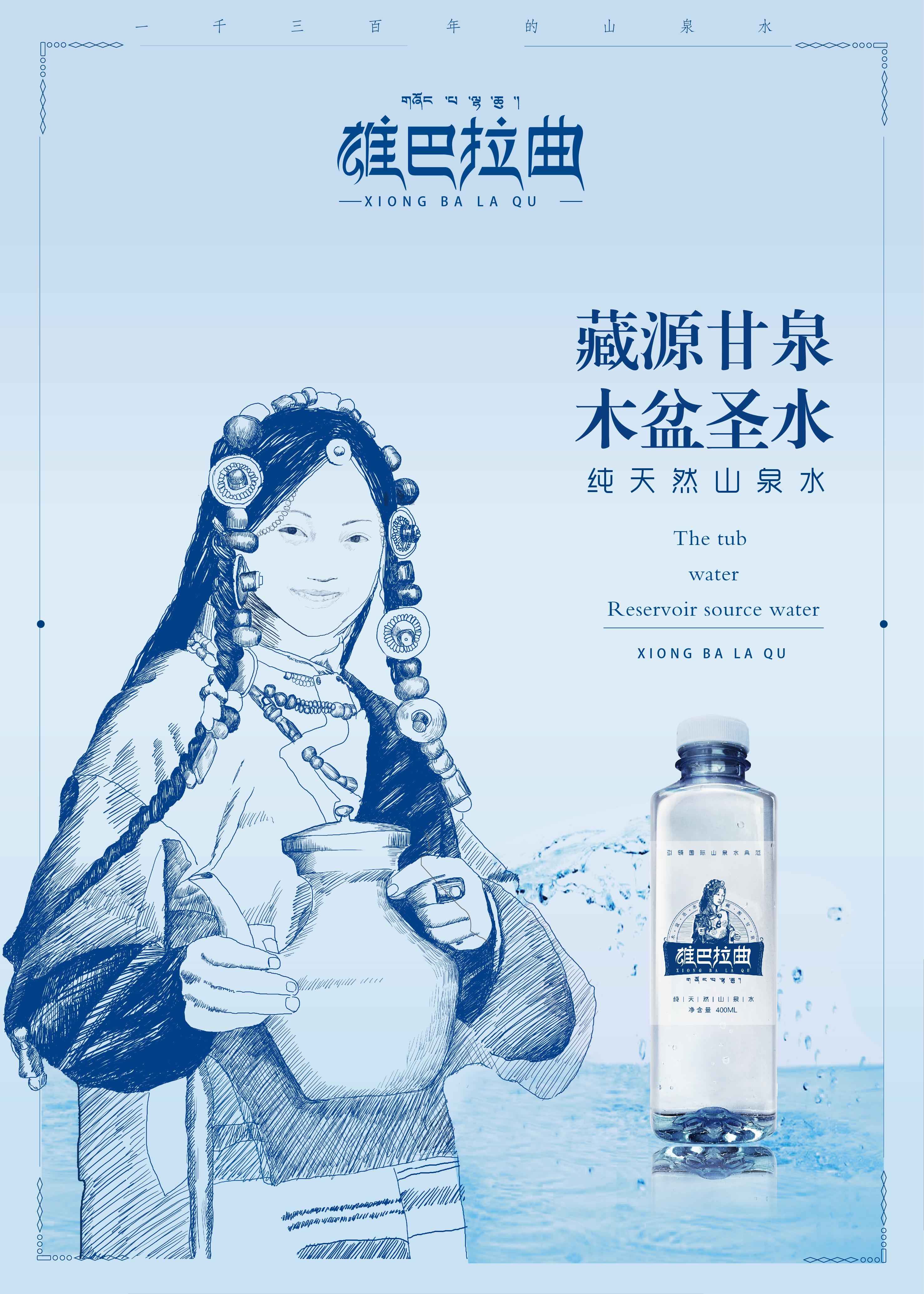 山泉水提案海报手绘藏族小姑娘