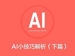 AI - 小技巧解析(下篇)