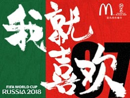 麦当劳 x 2018 FIFA俄罗斯世界杯