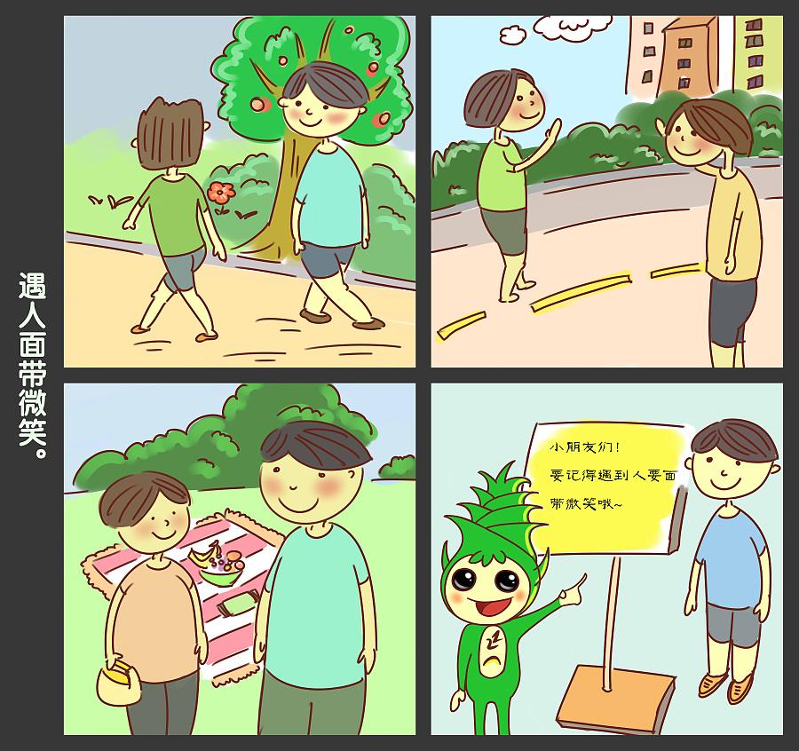 八礼四仪四格漫画|儿童插画|插画|黑芝麻不糊 - 原创