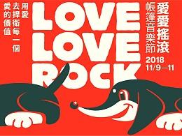 Love Love Rock 愛愛搖滾帳篷音樂節