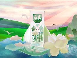 #Y-Milk未来牛奶平台#伊利金典插画海报包装设计