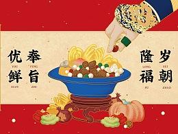 每日优鲜-新年礼品(1)