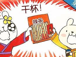 冷国漫画连载-第九话