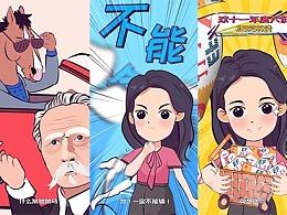 双十一/MG动画/趣味H5【英孚教育】
