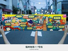 Big Show   福州地铁一号线【北段】地图