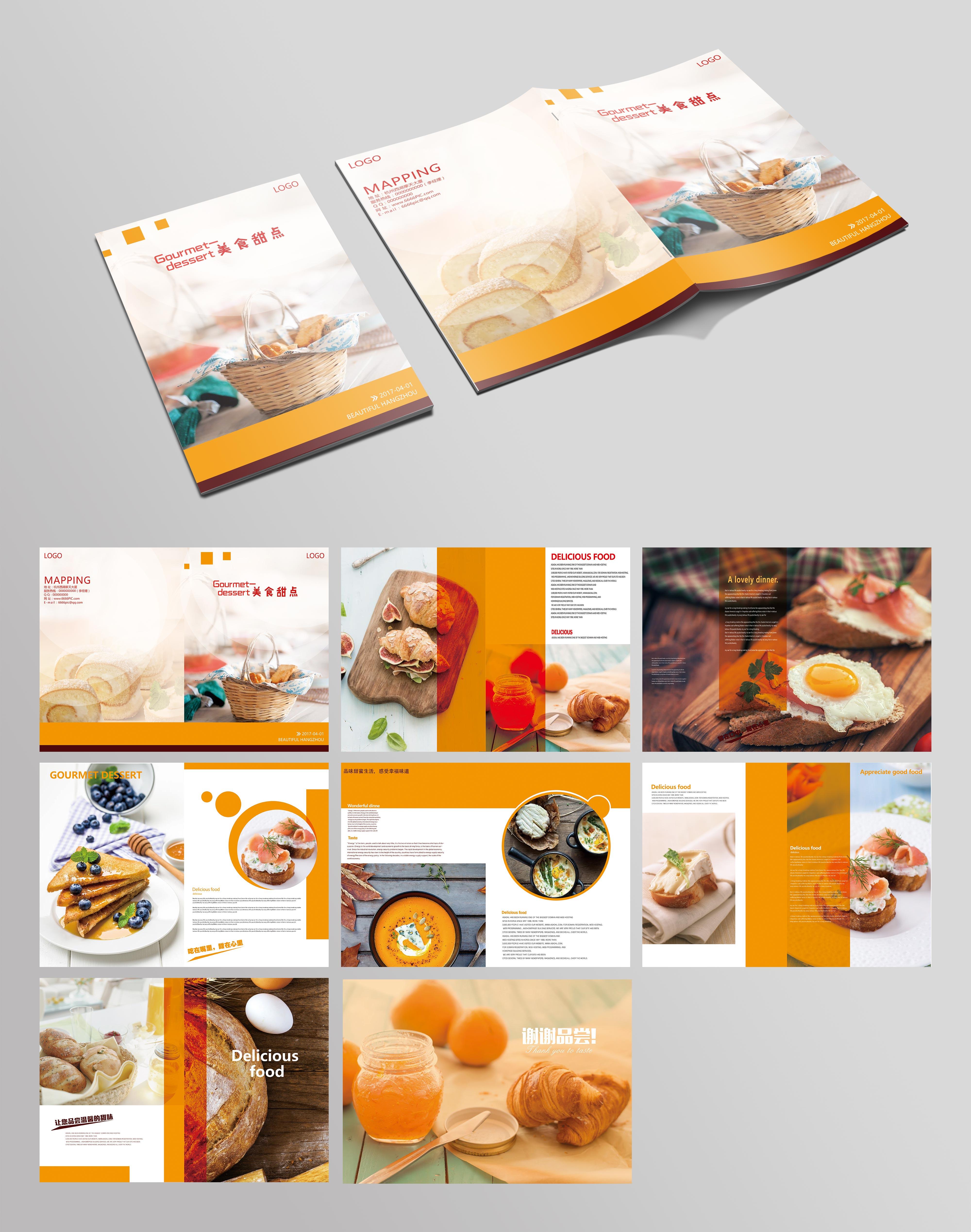 美食画册设计(整)图片