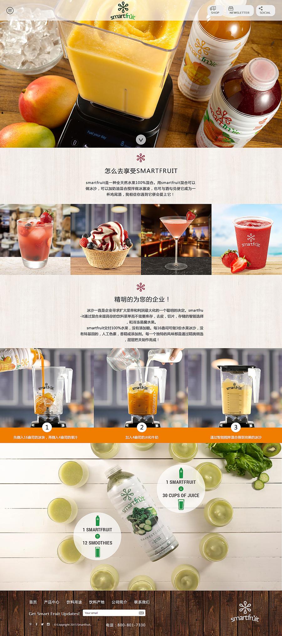 饮品网页排版 企业官网 网页 佐理设计 - 原创设计图片