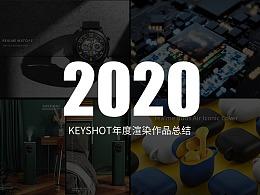 【2020产品渲染总结】
