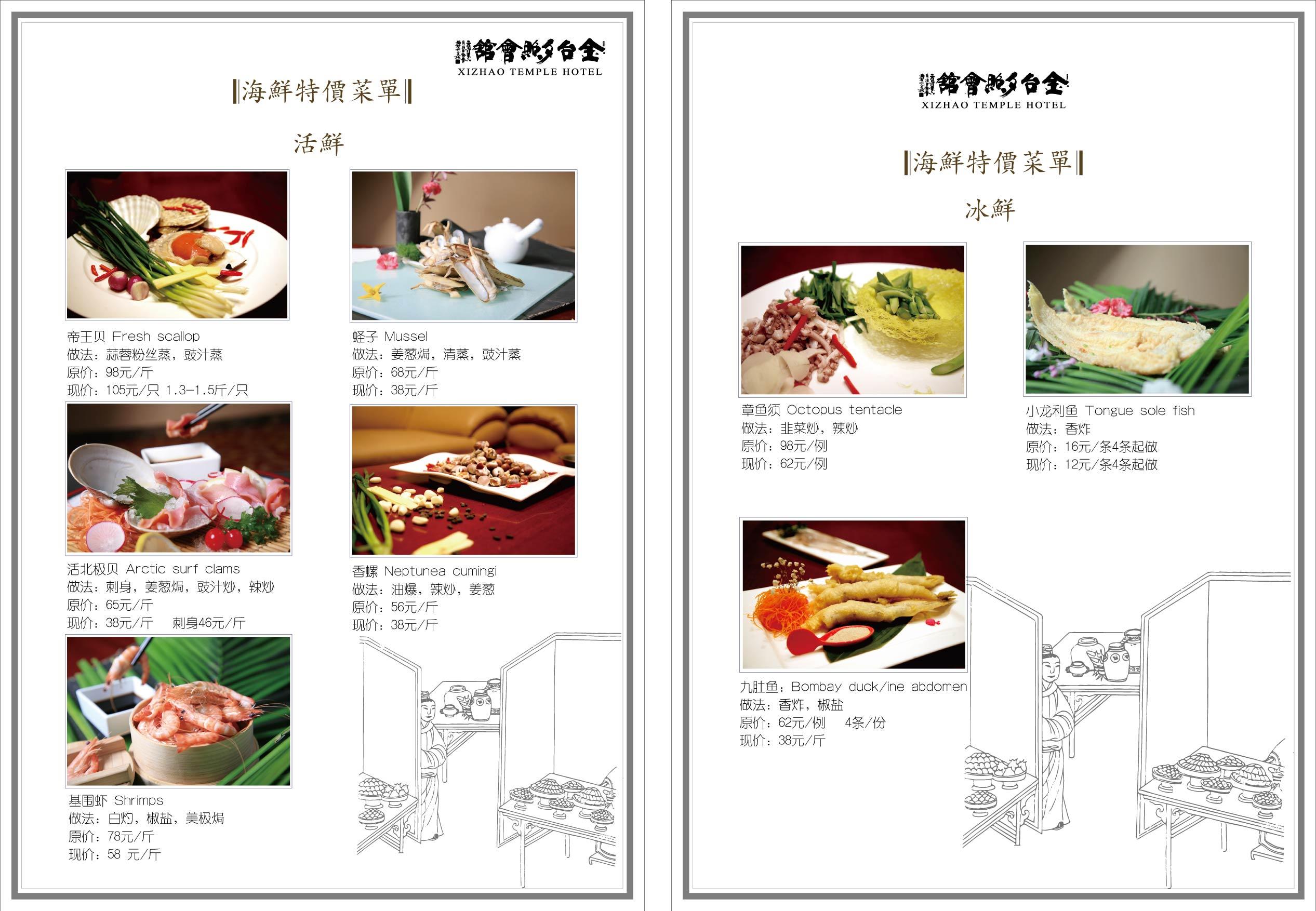 餐饮部制作海鲜推广菜单