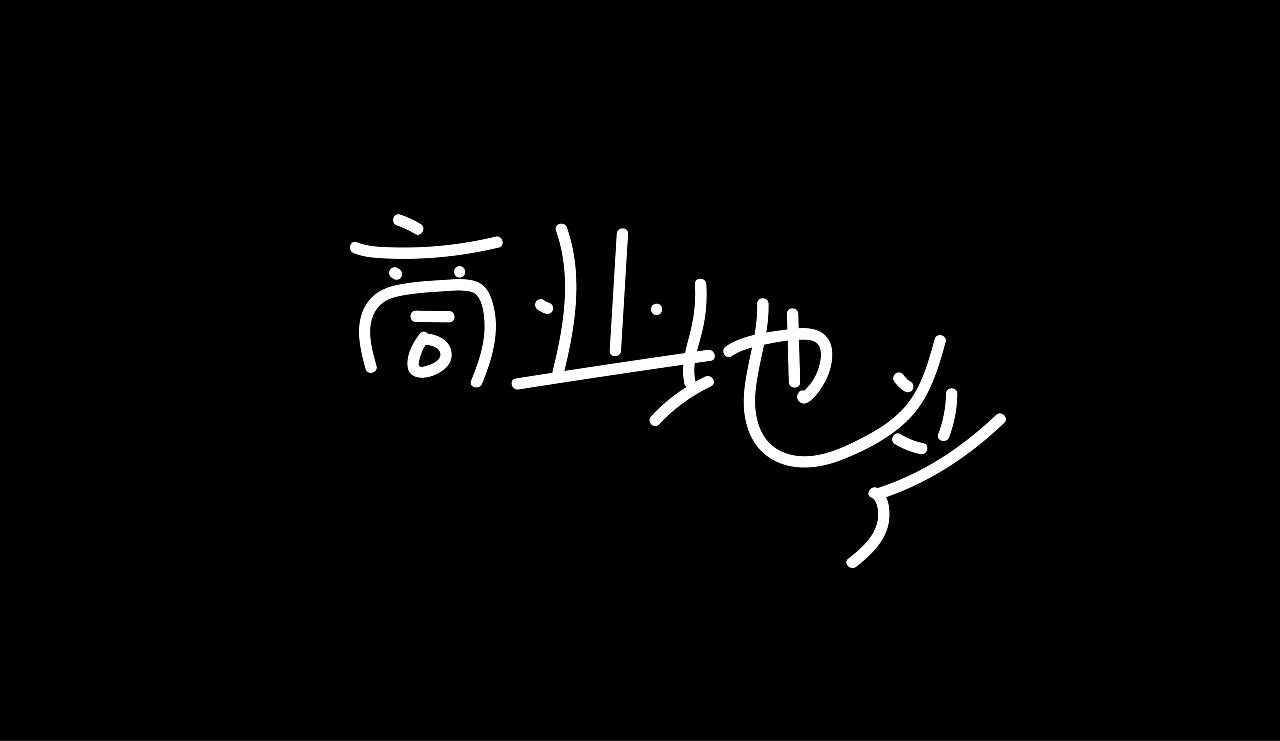 字体设计 br>手绘板
