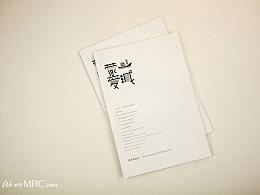 """""""蒙爱城""""旅游度假区招商手册设计"""