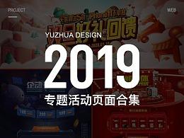 2019专题活动页合集