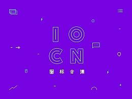 icon合集