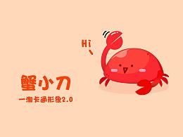 蟹小刀卡通形象设计