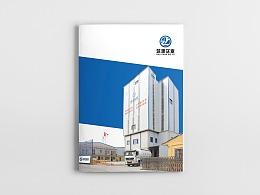 筑源实业宣传册设计