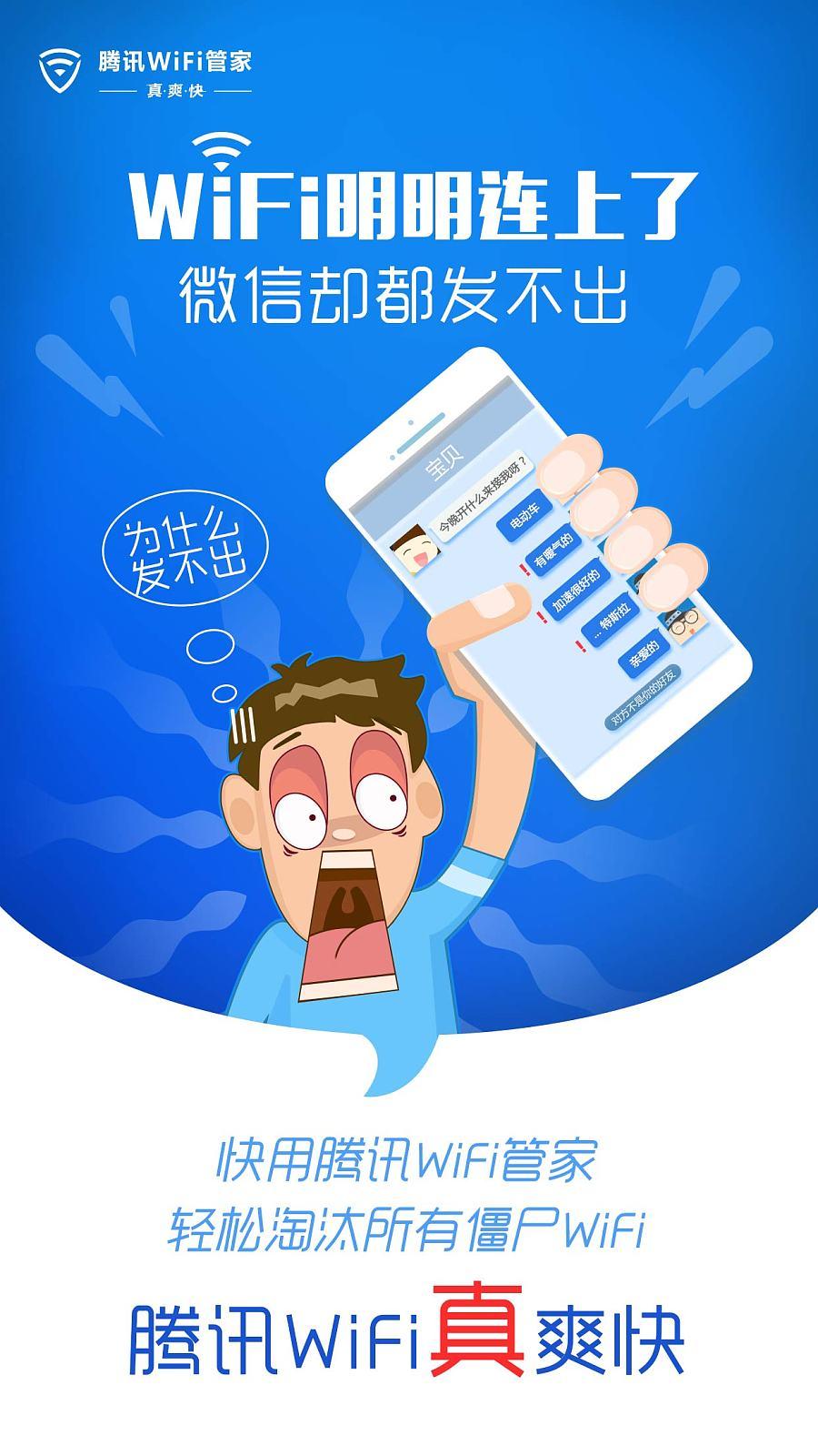 腾讯wifi管家海报|海报|平面|juntank图片