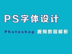 PS字体设计实例教程视频PS字体设计技巧和方法