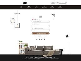 关于家具的垂直电商设计